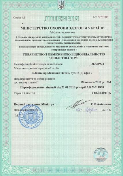 Ліцензія міністерсва охороні здоров'я