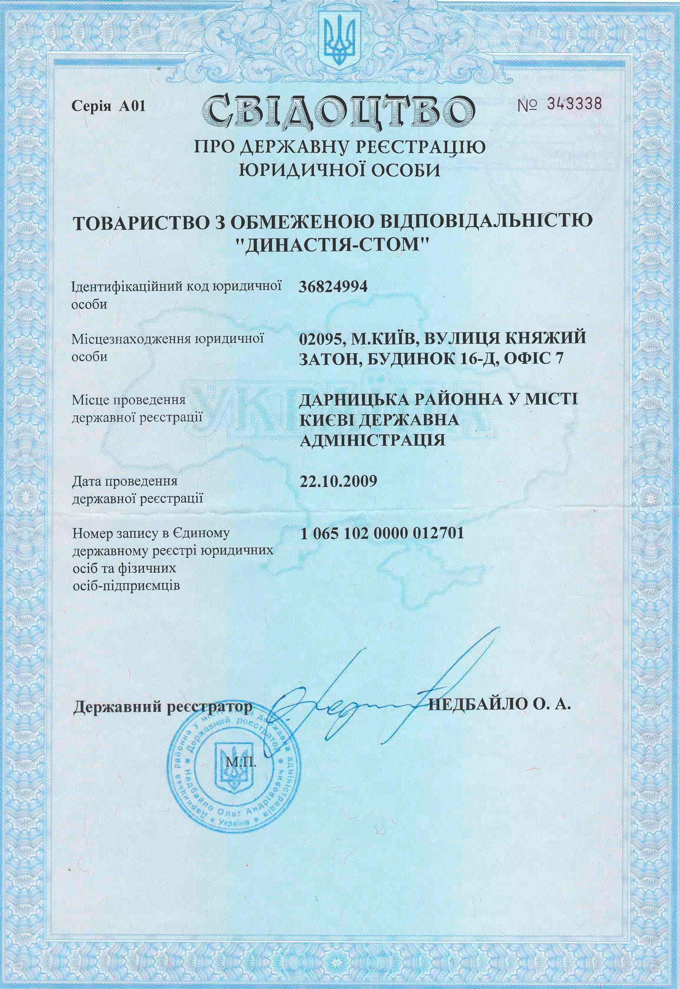 Свідоцтво про державну реєстрацію юридичної особи